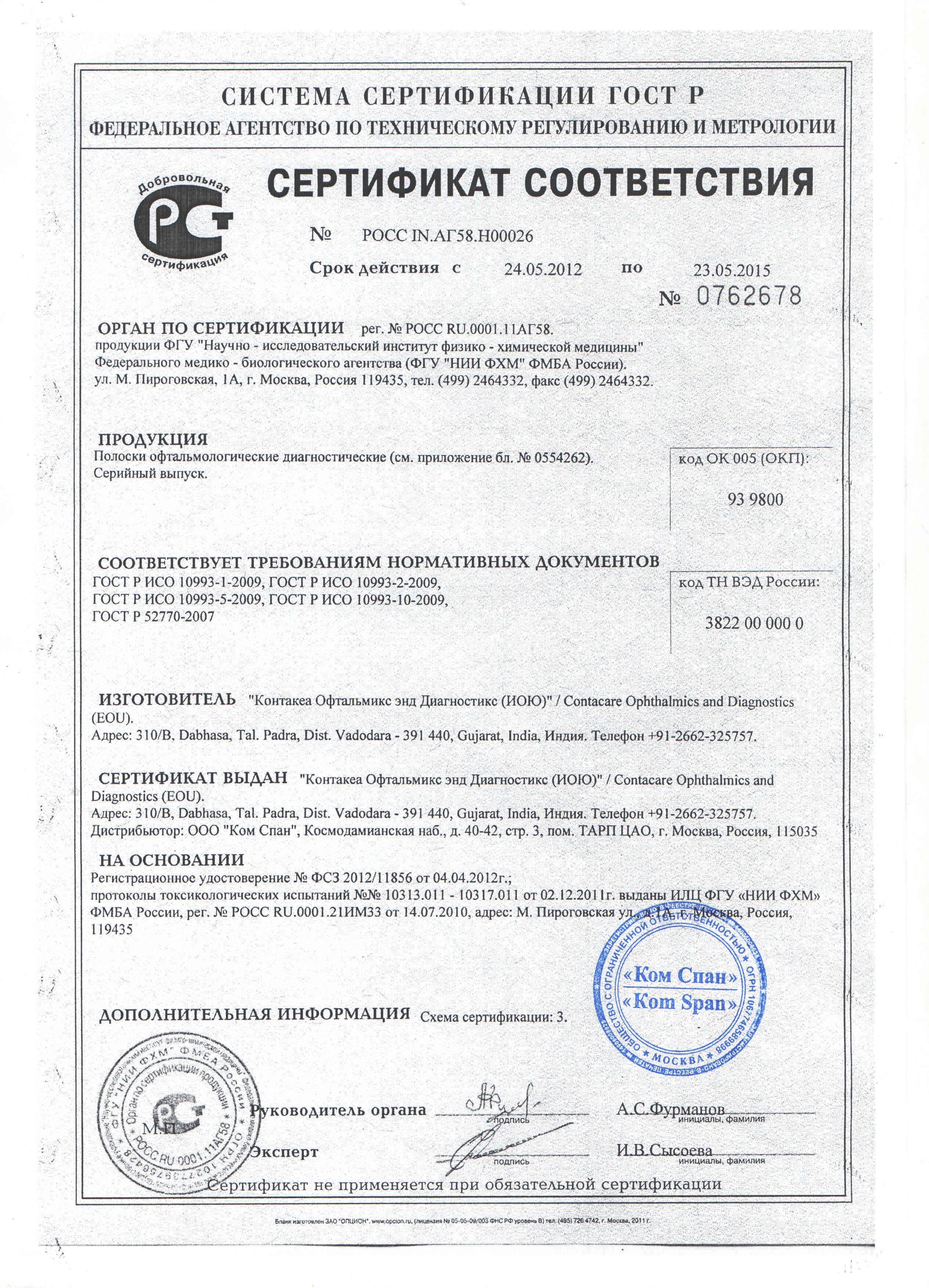 сертификат на офтальмологические тест-полоски